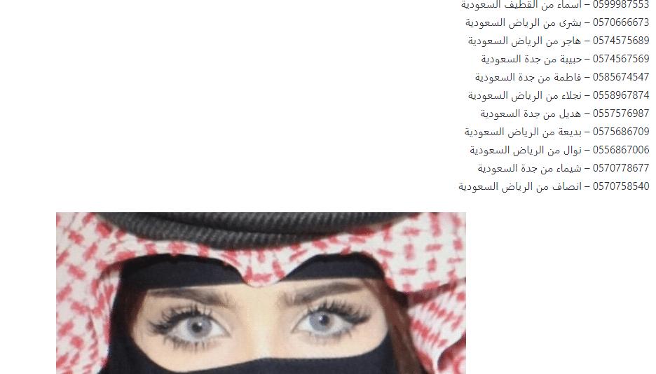ارقام بنات السعودية واتس اب للتعارف للتواصل 2021.. تعارف